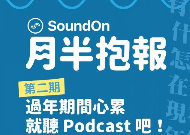 槓槓中年的商業洞察 – [近期可見的Podcast未來]
